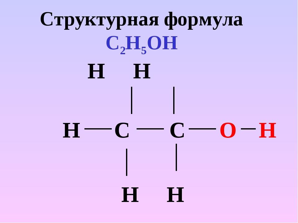 Что за формула с2н5он