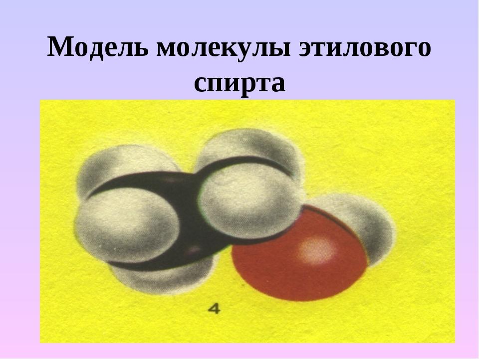 Модель молекулы этилового спирта