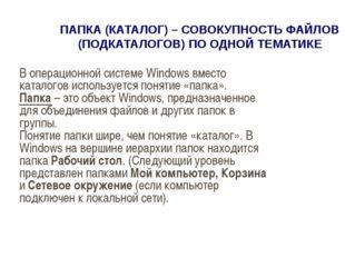 ПАПКА (КАТАЛОГ) – СОВОКУПНОСТЬ ФАЙЛОВ (ПОДКАТАЛОГОВ) ПО ОДНОЙ ТЕМАТИКЕ В опер