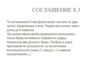 СОГЛАШЕНИЕ 8.3 По соглашению 8.3 имя файла может состоять из двух частей, раз