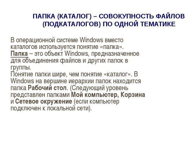 ПАПКА (КАТАЛОГ) – СОВОКУПНОСТЬ ФАЙЛОВ (ПОДКАТАЛОГОВ) ПО ОДНОЙ ТЕМАТИКЕ В опер...