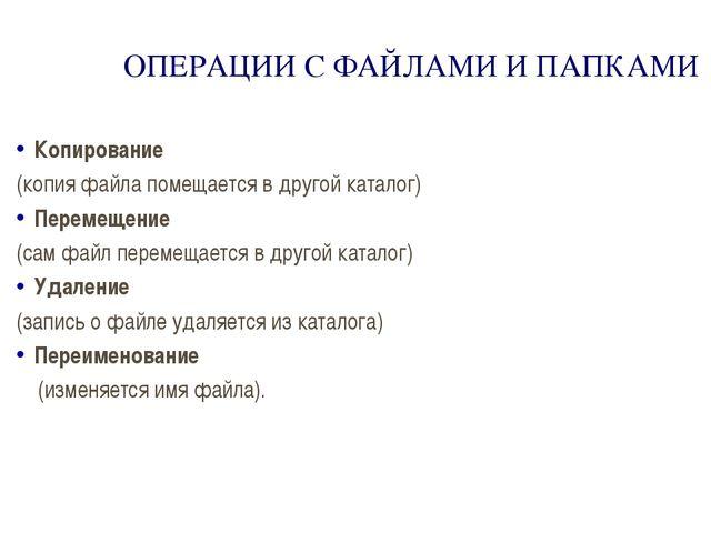 ОПЕРАЦИИ С ФАЙЛАМИ И ПАПКАМИ Копирование (копия файла помещается в другой кат...