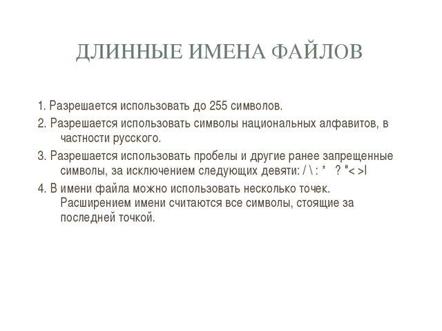 ДЛИННЫЕ ИМЕНА ФАЙЛОВ 1. Разрешается использовать до 255 символов. 2. Разрешае...