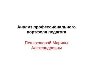 Анализ профессионального портфеля педагога Пешехоновой Марины Александровны