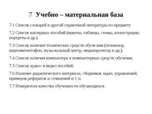 7 Учебно – материальная база 7.1 Список словарей и другой справочной литерат