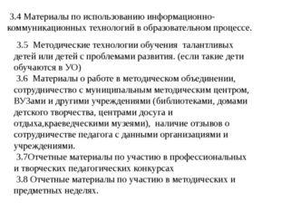 3.4 Материалы по использованию информационно-коммуникационных технологий в о