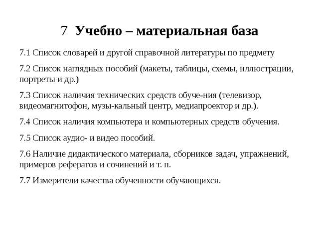 7 Учебно – материальная база 7.1 Список словарей и другой справочной литерат...