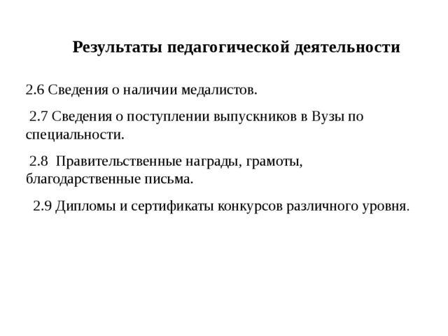 Результаты педагогической деятельности 2.6 Сведения о наличии медалистов. 2.7...
