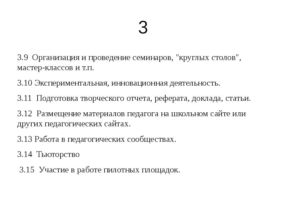 """3 3.9 Организация и проведение семинаров, """"круглых столов"""", мастер-классов и..."""