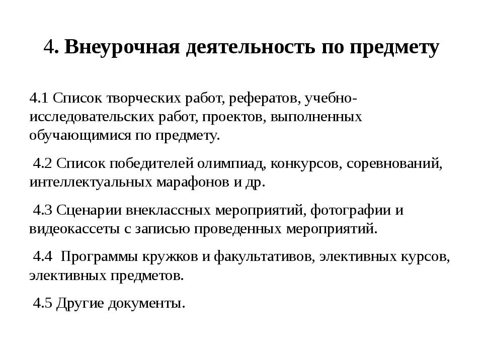 4. Внеурочная деятельность по предмету 4.1 Список творческих работ, рефератов...