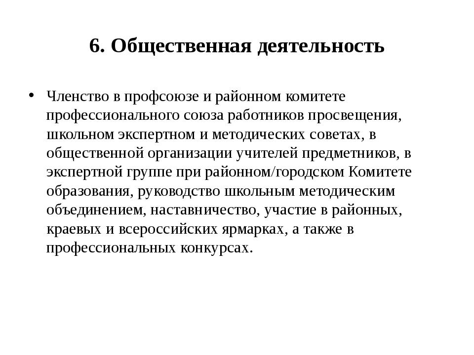 6. Общественная деятельность Членство в профсоюзе и районном комитете професс...