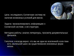 Цель: исследовать Солнечную систему на наличие возможных условий для жизни. З