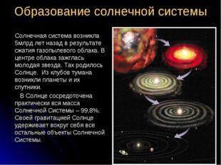 Образование солнечной системы Солнечная система возникла 5млрд лет назад в ре
