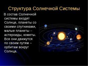 Структура Солнечной Системы В состав Солнечной системы входят Солнце, планеты