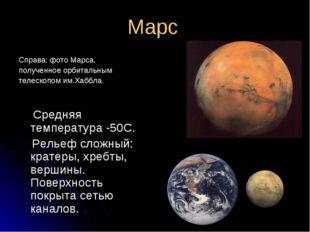 Марс Справа: фото Марса, полученное орбитальным телескопом им.Хаббла. Средняя