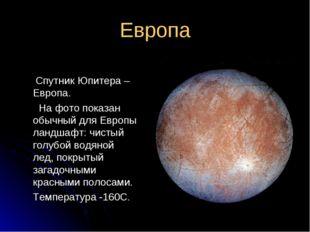 Европа Спутник Юпитера – Европа. На фото показан обычный для Европы ландшафт: