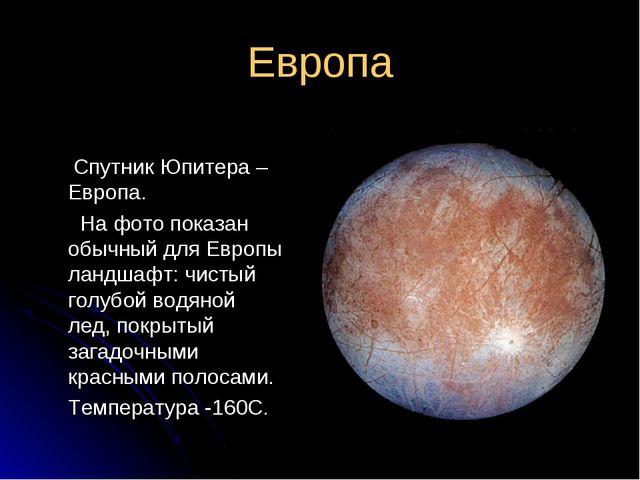 Европа Спутник Юпитера – Европа. На фото показан обычный для Европы ландшафт:...