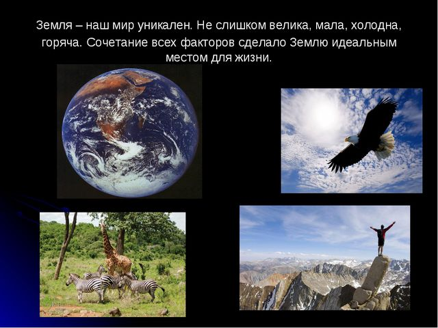 Земля – наш мир уникален. Не слишком велика, мала, холодна, горяча. Сочетание...