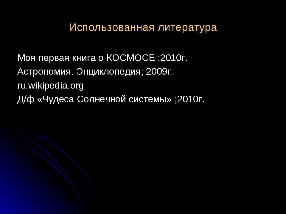 Использованная литература Моя первая книга о КОСМОСЕ ;2010г. Астрономия. Энци...