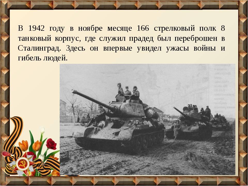 В 1942 году в ноябре месяце 166 стрелковый полк 8 танковый корпус, где служил...