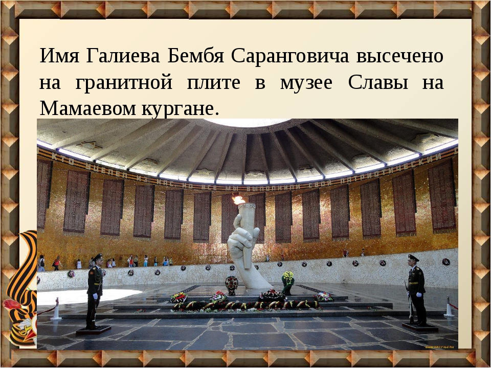 Имя Галиева Бембя Саранговича высечено на гранитной плите в музее Славы на Ма...