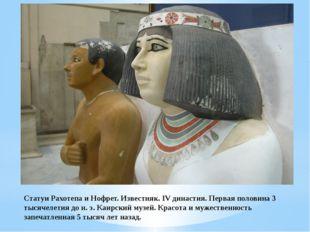Статуи Рахотепа и Нофрет. Известняк. IV династия. Первая половина 3 тысячелет