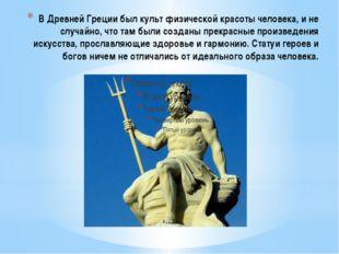 В Древней Греции был культ физической красоты человека, и не случайно, что та