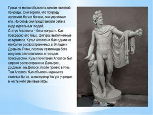 Греки не могли объяснить многих явлений природы. Они верили, что природу насе