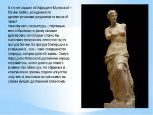 А кто не слышал об Афродите Милосской – богине любви, рожденной по древнегреч