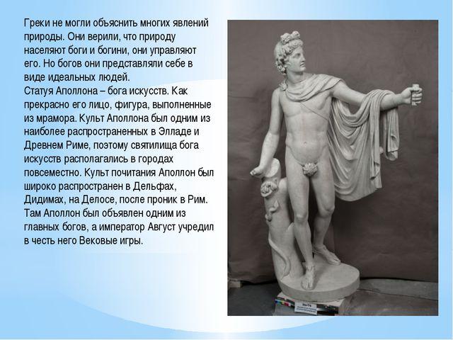 Греки не могли объяснить многих явлений природы. Они верили, что природу насе...