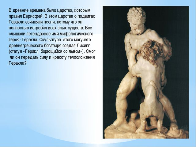 В древние времена было царство, которым правил Еврисфей. В этом царстве о под...
