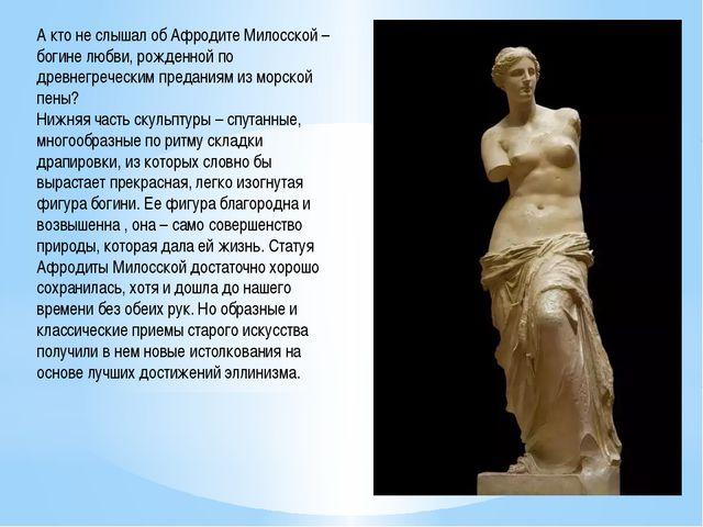 Доклад по истории 6 класс скульптура