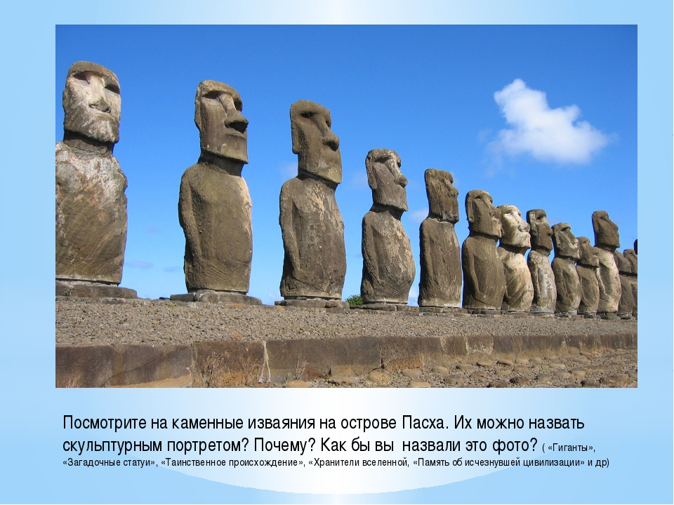 Посмотрите на каменные изваяния на острове Пасха. Их можно назвать скульптурн...
