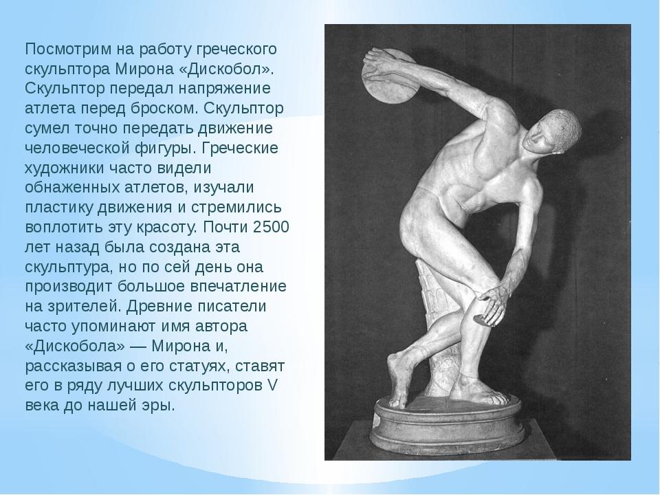 Посмотрим на работу греческого скульптора Мирона «Дискобол». Скульптор переда...