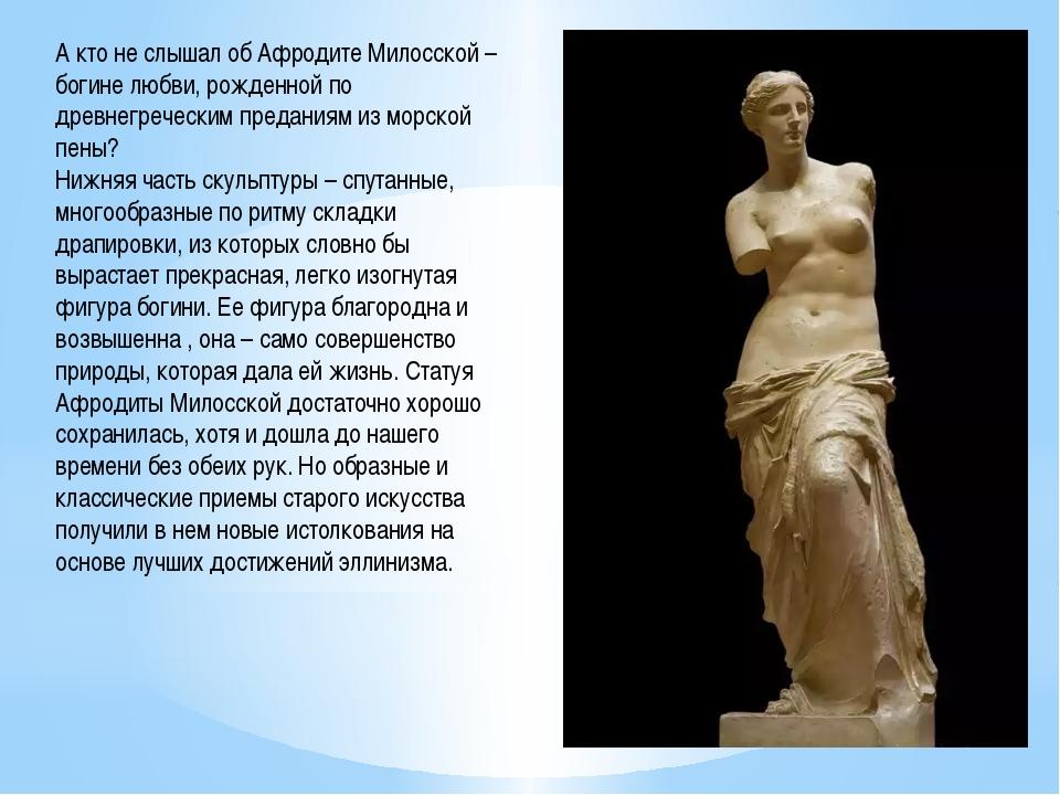 А кто не слышал об Афродите Милосской – богине любви, рожденной по древнегреч...