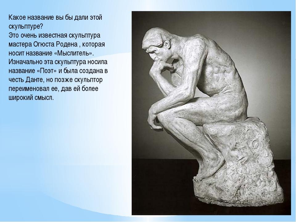 Какое название вы бы дали этой скульптуре? Это очень известная скульптура мас...