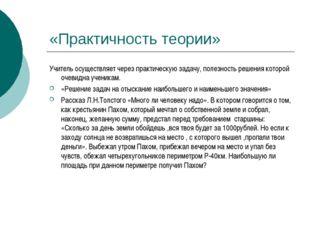 «Практичность теории» Учитель осуществляет через практическую задачу, полезно