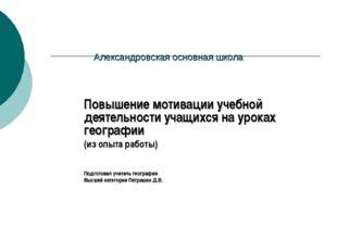 Александровская основная школа Повышение мотивации учебной деятельности учащи