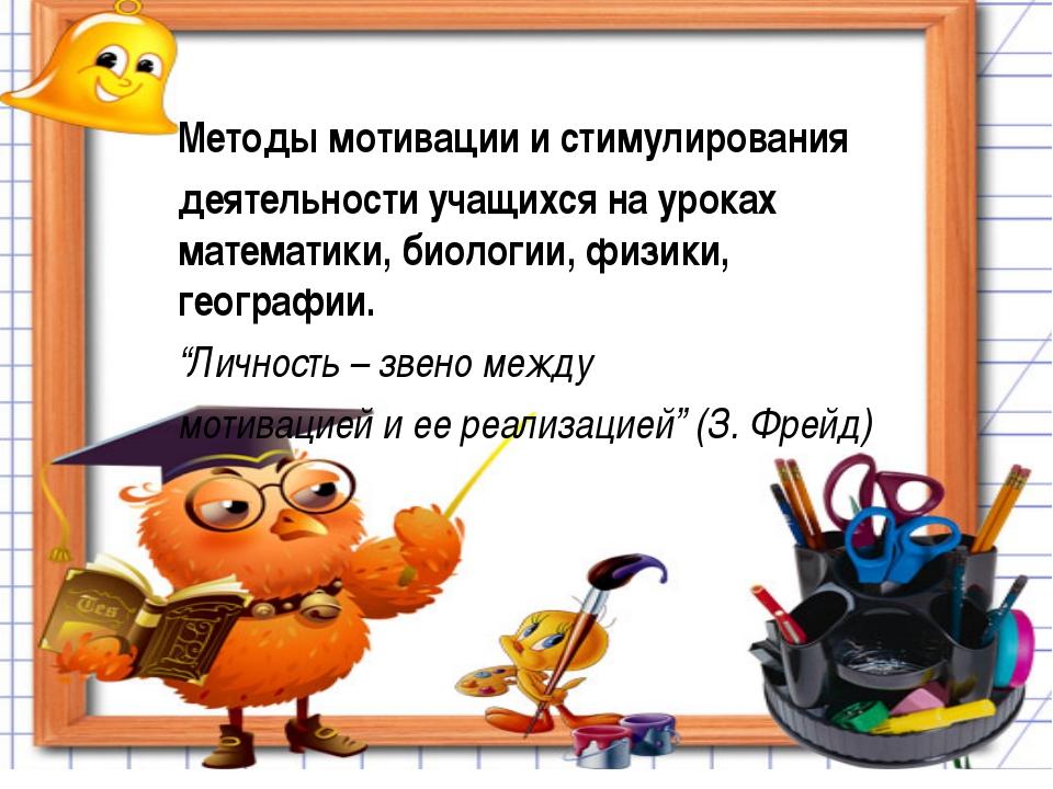Методы мотивации и стимулирования деятельности учащихся на уроках математики,...