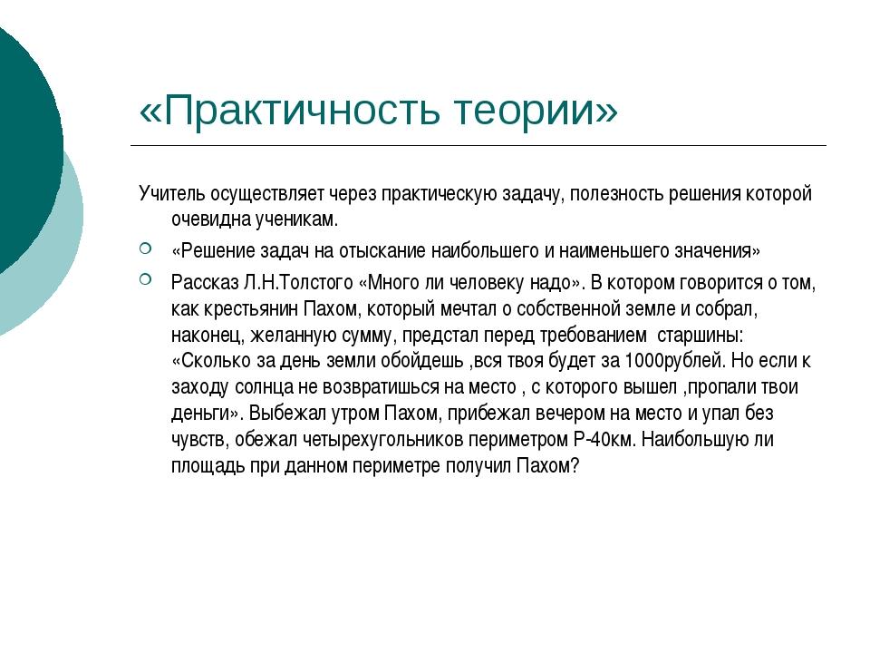 «Практичность теории» Учитель осуществляет через практическую задачу, полезно...