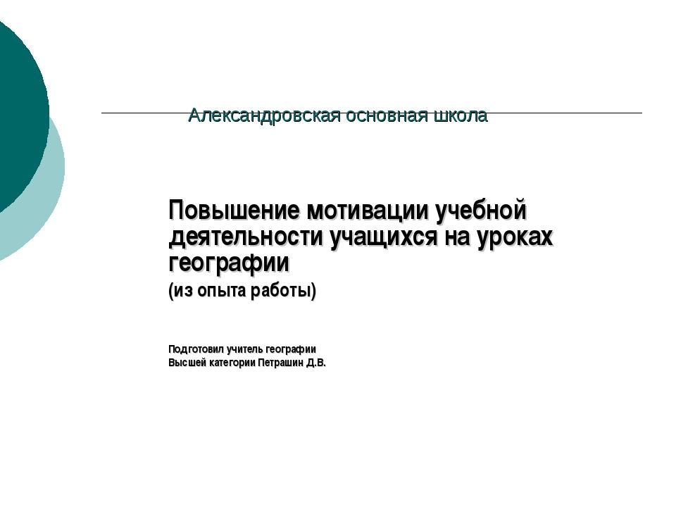 Александровская основная школа Повышение мотивации учебной деятельности учащи...