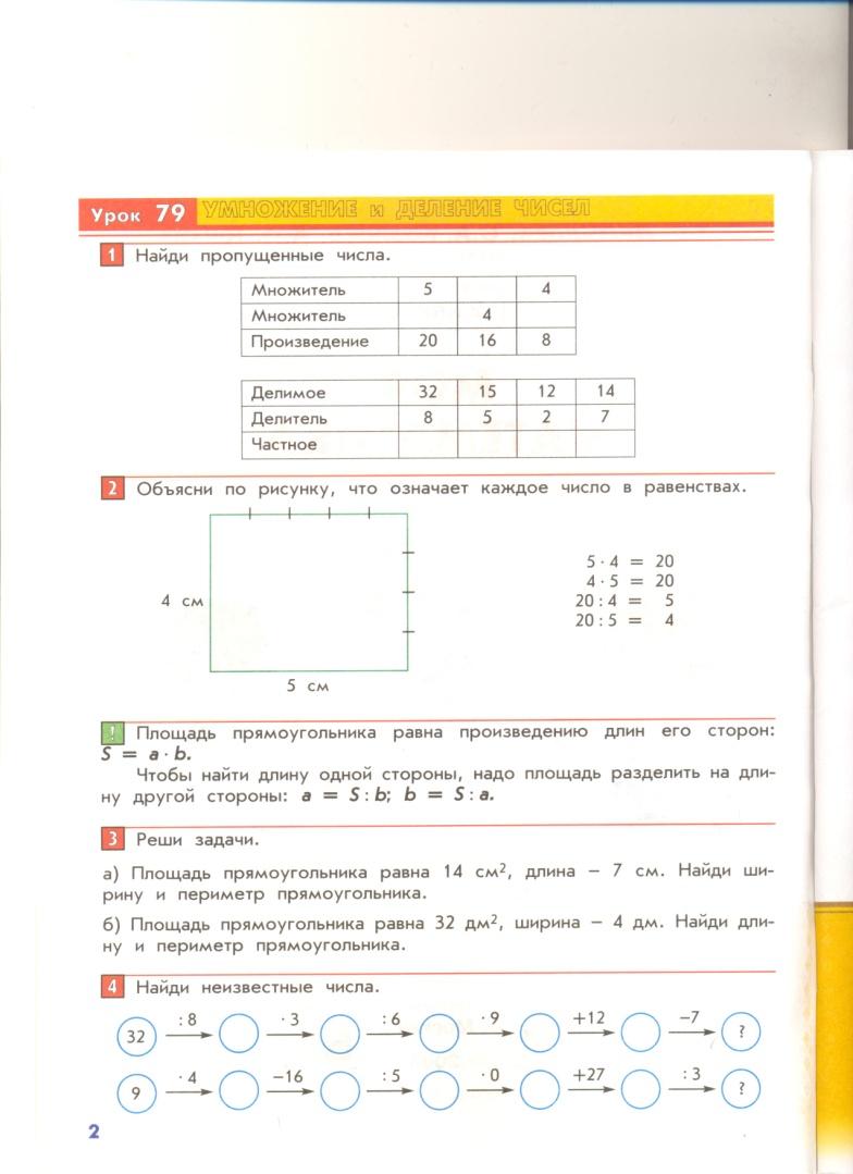 C:\Documents and Settings\Admin\Рабочий стол\педколледж 13-14\практика пробных уроков\моя математикм часть 3\Изображение 001.jpg