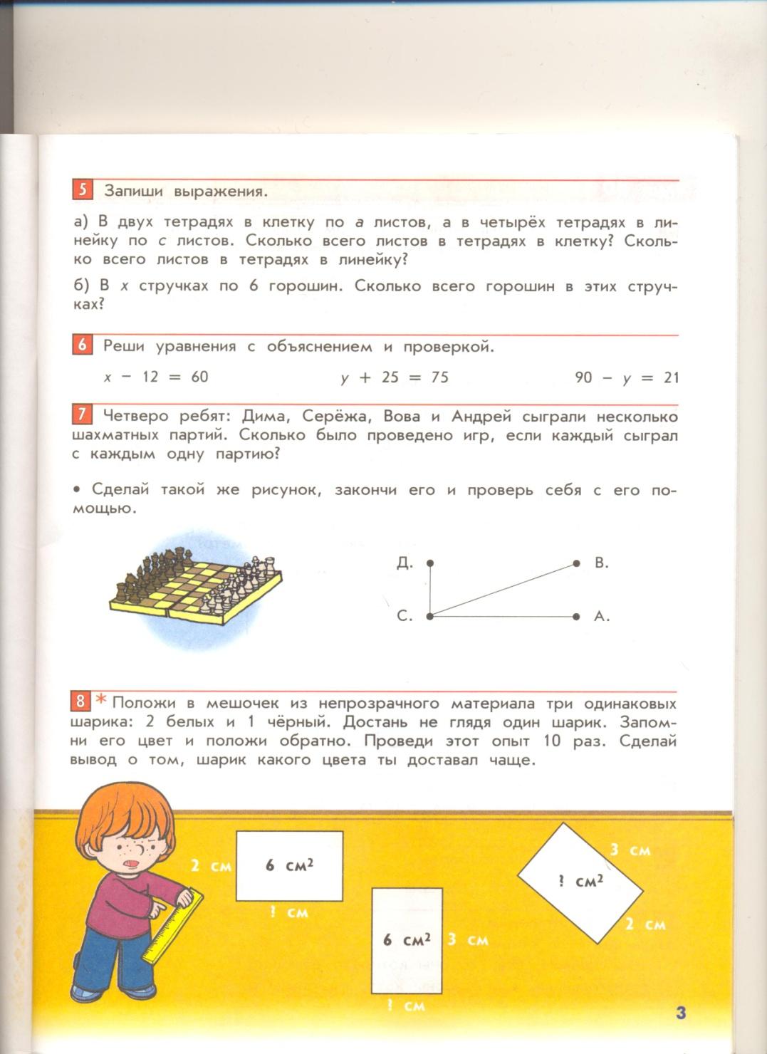 C:\Documents and Settings\Admin\Рабочий стол\педколледж 13-14\практика пробных уроков\моя математикм часть 3\Изображение 002.jpg