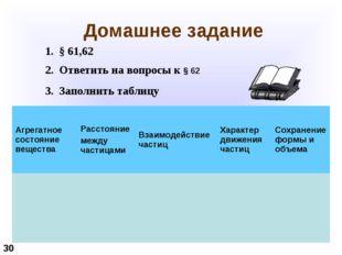 Домашнее задание § 61,62 Ответить на вопросы к § 62 Заполнить таблицу 30 Агр