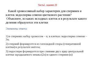 Элементы ответа: 1) в спермиях набор хромосом – n; в клетках эндосперма семен