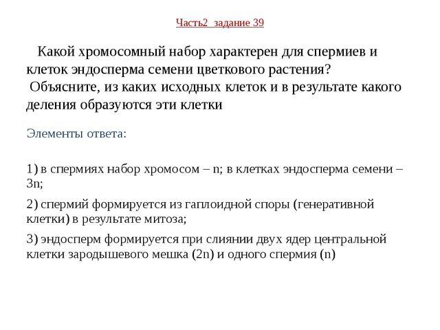 Элементы ответа: 1) в спермиях набор хромосом – n; в клетках эндосперма семен...