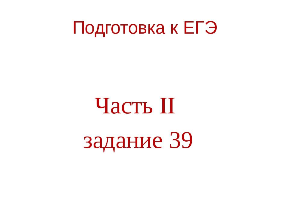 Подготовка к ЕГЭ Часть II задание 39