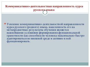 Коммуникативно-деятельностная направленность курса русского языка Усиление ко