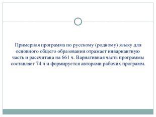Примерная программа по русскому (родному) языку для основного общего образова
