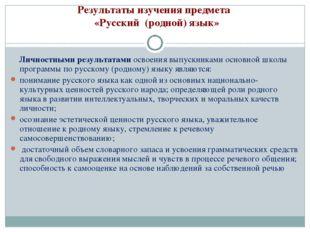 Результаты изучения предмета  «Русский (родной) язык» Личностными результат
